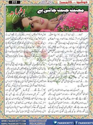 Mohabbat jeet jati hai novel by Nabila Nazish Rao pdf