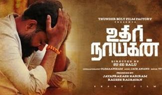 Uthirinayagan – New Tamil Short Film 2018