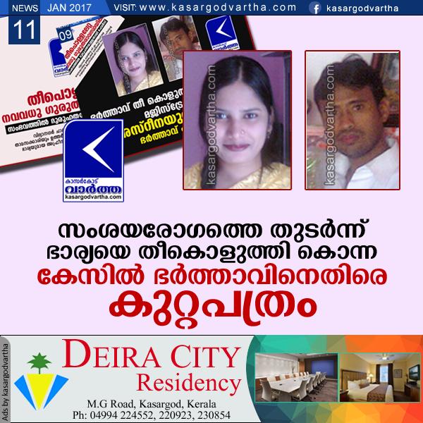 Kerala, kasaragod, wife, case, Murder, Vidya Nagar, Police, court, husband, Assault, Nafees, Afreen, Doubt, Women, Dead, Youth, Utharpradesh.