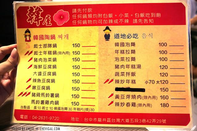 IMG 8044 - 韓屋,巷弄裡的平價韓式料理。香辣爽口不鎖喉。小菜白飯可續點