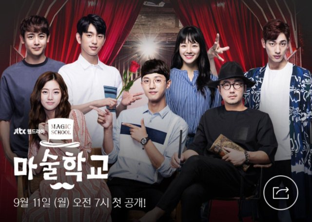 2017韓劇 魔術學校線上看,2017韓劇 魔術學校 線上看,