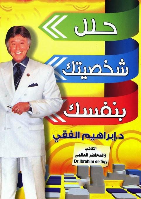 كتاب حلل شخصيتك بنفسك pdf د.ابراهيم الفقى