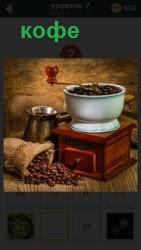 Ручная кофемолка для кофе и сами зерна выпадают из мешка, турка готова для того чтобы сварить напиток