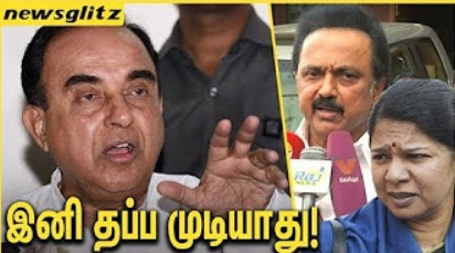 Subramanian Swamy Comments on DMK Corruption Cases