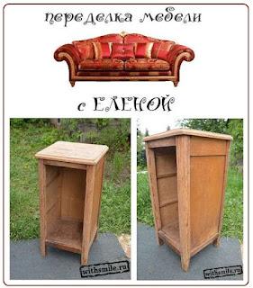 Переделка мебели вместе с блогом