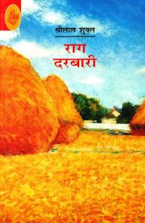 राग दरबारी - श्रीलाल शुक्ल Raag Darbari by shrilal shukl pdf download