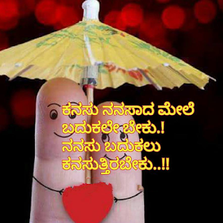Dream Successed Whatsapp Profile Picture In Kannada