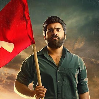 sakhavu malayalam movie