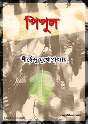 Pipul by Shirshendu Mukhopadhyay
