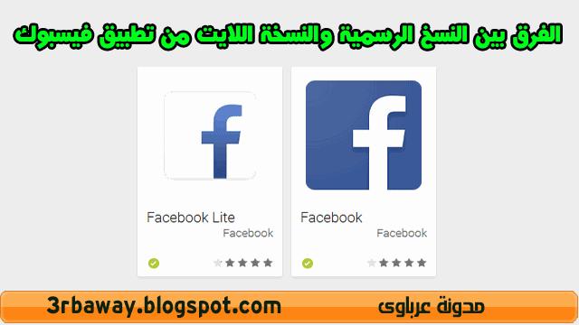 ماهو الفرق بين النسخ الرسمية والنسخة اللايت من تطبيق فيسبوك
