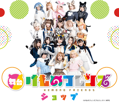 Kemono Friends Stage Play (2017) Shinagawa Prince Hotel (2017.06.18) Subtitle Indonesia [Jaburanime]