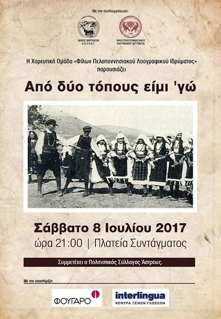 """""""Από δύο τόπους είμι ΄γώ"""": Μουσικοχορευτική παράσταση στο Ναύπλιο"""