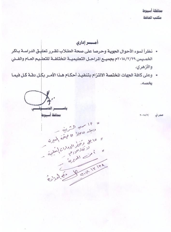 فاكس تعطيل الدراسة في محافظة أسيوط 2018