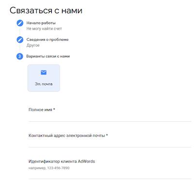 Как связаться с техподдержкой Google