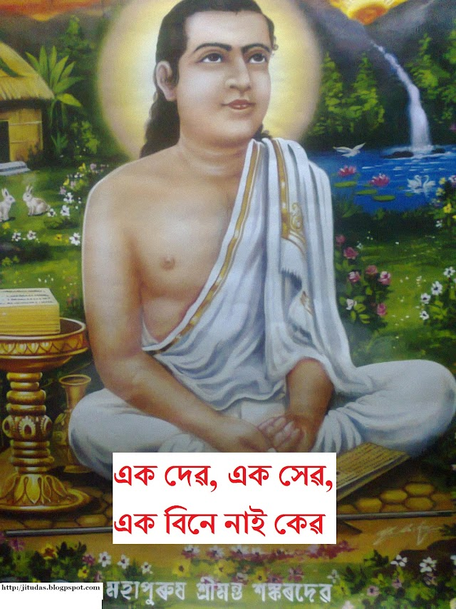 Mahapurux Srimanta Sankardev Assamese quotes about God for all religious people