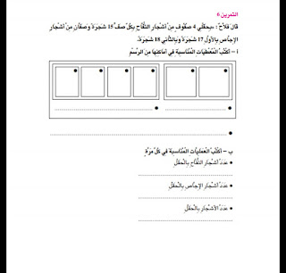 5 - كراس العطلة رياضيات سنة ثالثة