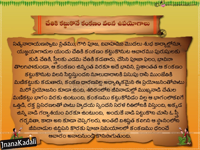ancient spiritual information, dharma sandehalu in Telugu, Telugu known spiritual facts