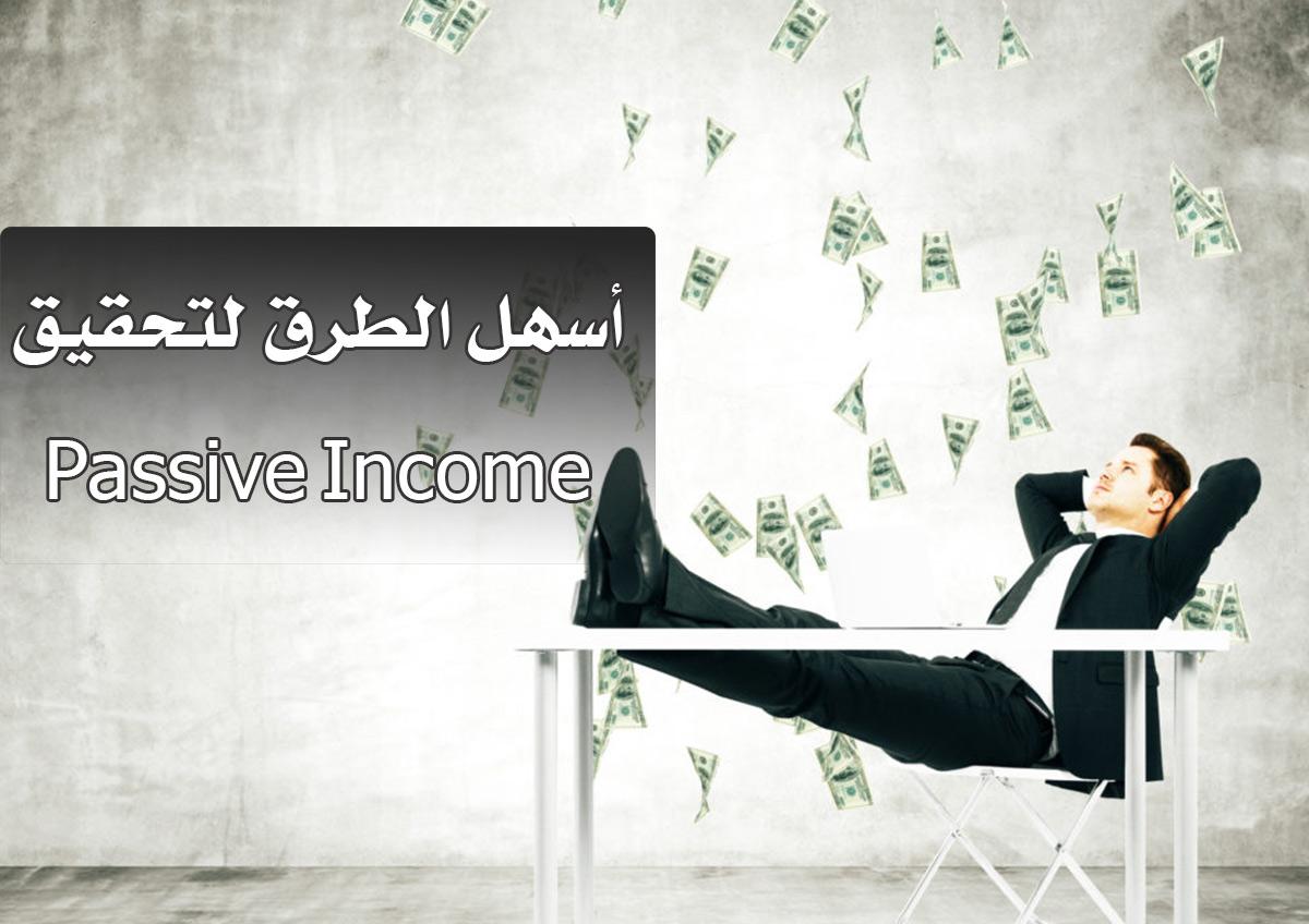 أسهل الطرق لتحقيق Passive Income