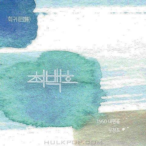 Choi Baek Ho – 회귀 (回歸) – Single