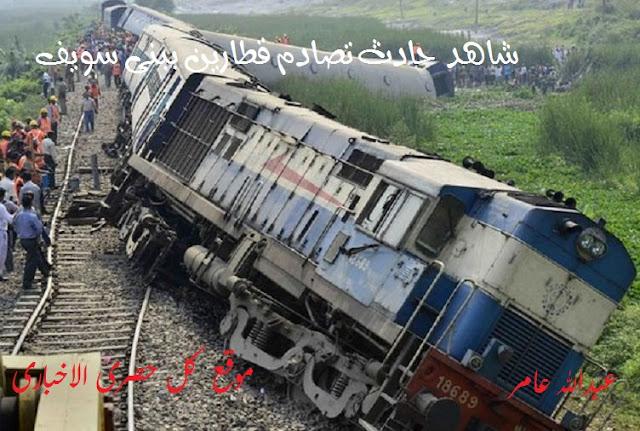 """""""اليوم السابع"""" اخبار عاجلة , اخبار مصر اليوم 11-2-2016 وفاة 3 اشخاص واصابة 70 اخرين فى حادث تصادم قطارين بنى سويف"""