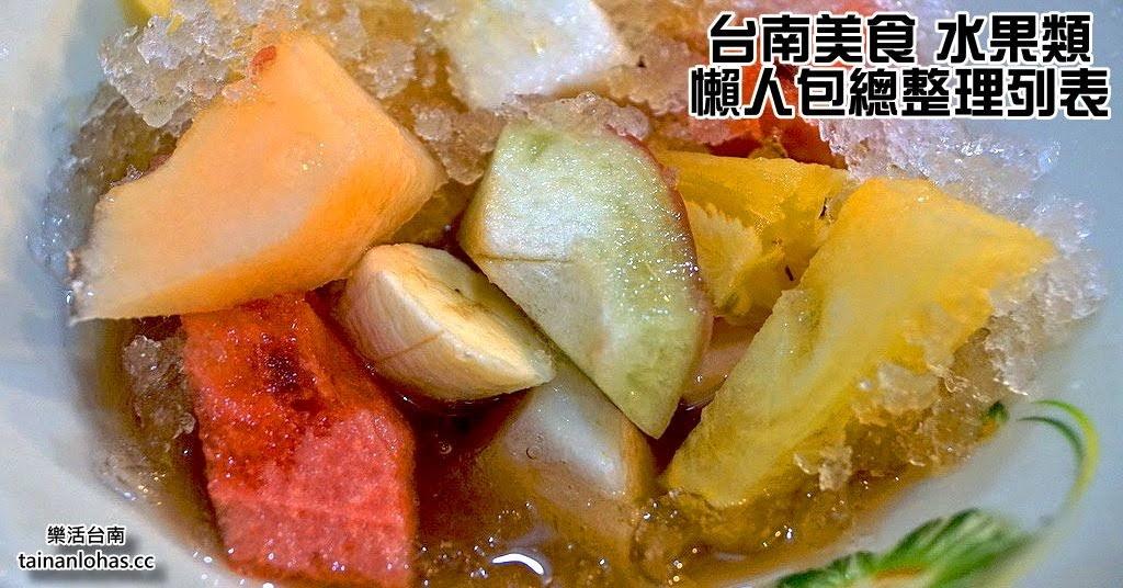 台南美食|水果類|懶人包總整理列表|特輯