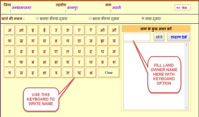 Uttar Pradesh Bhulekh Khatoni, Khasra, Verification 2016