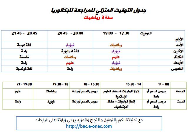 جدول برنامج المراجعة المنزلي لشهادة البكالوريا 2018 رياضيات