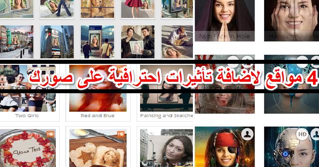 4 مواقع لتأطير الصور تركيب صورك في اماكن مختلفة اضافة تأثيرات احترافية على صورك
