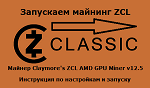 Zclassic(ZCL) - запускаем майнер Claymore's ZCL AMD GPU Miner v12.5