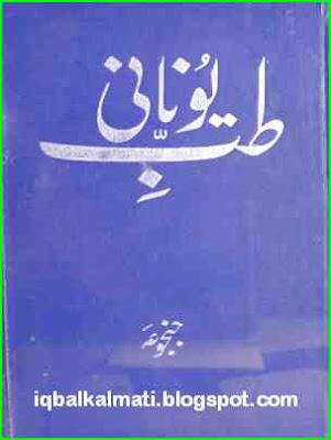Tib e Unani Books in Urdu