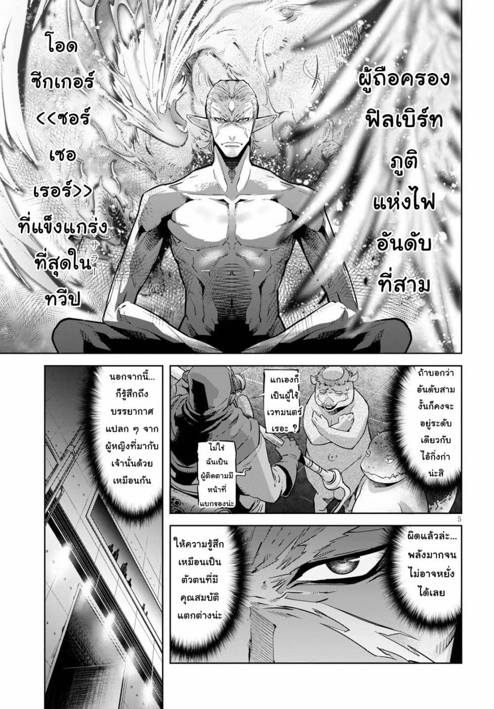 อ่านการ์ตูน Game obu Familia - Family Senki ตอนที่ 21 หน้าที่ 7