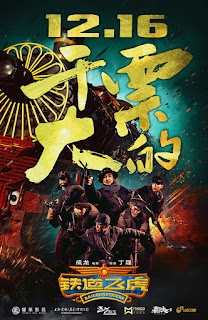 Railroad Tigers ( 2016 )