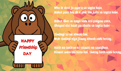 Happy Friendship Day Poems in Hindi