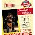Podium νέων καλλιτεχνών - Ρεσιτάλ κιθάρας του Γιώργου Κουκουμπέση