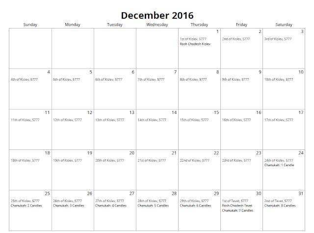 Jewish Calendar 2016, Jewish Calendar december 2016, 2016 Jewish calendar,   2016 december Jewish calendar, Hebrew calendar 2016,december 2016 calendar,   december 2016 printable jewish calendar