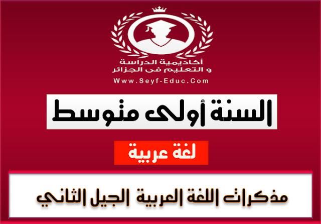 مذكرات مادة اللغة العربية للسنة أولى متوسط للجيل الثاني
