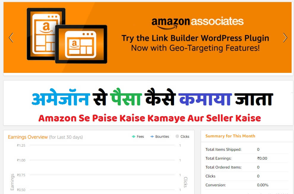 Amazon se Paise Kaise Kamaye in Hindi