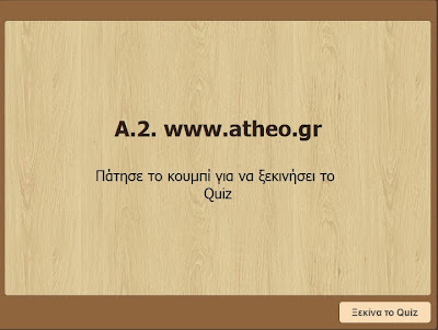 http://atheo.gr/yliko/ise/A.2.q/index.html