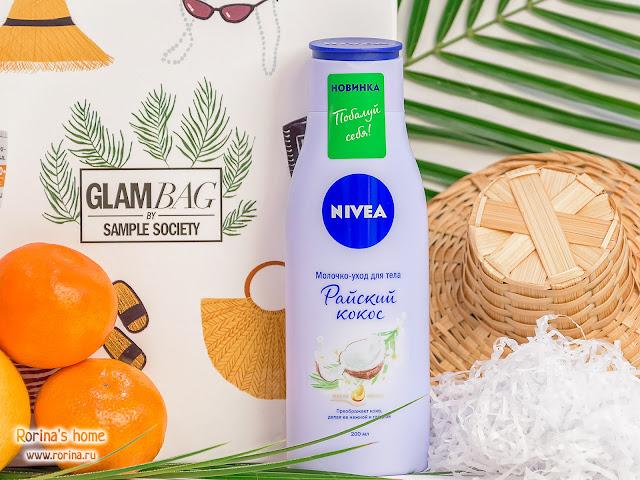 NIVEA Молочко для тела «Райский кокос»: отзывы