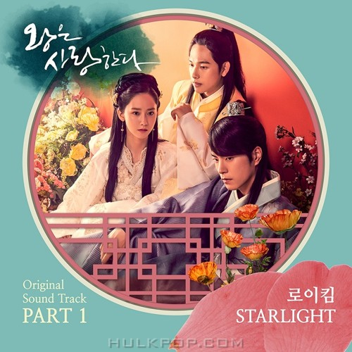 ROY KIM – The King in Love OST Part.1