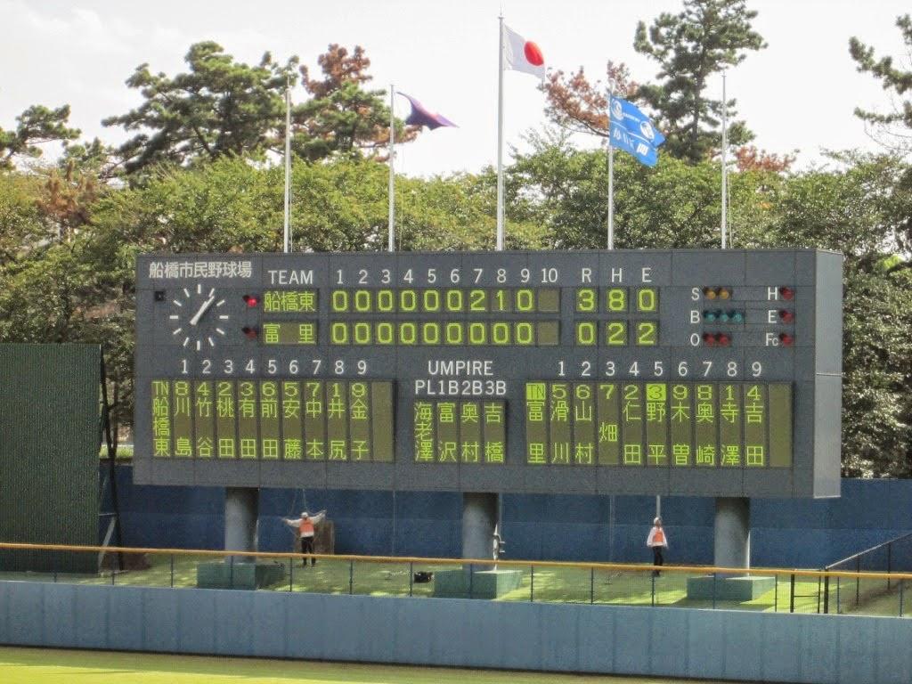 富里高校野球部 -  年/千葉県の高校野球 - 球 …