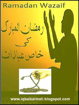 Ramzan Wazaif Urdu Book