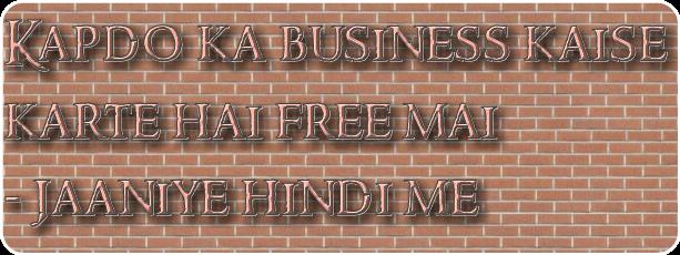 Kapdo-Ka-Business-Kaise-Karte-hai-free-mai-Jaaniye-Hindi-Me
