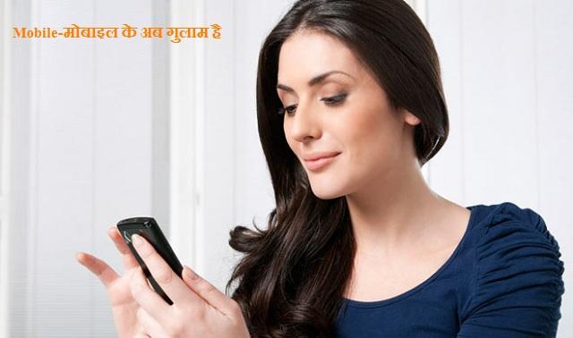 Mobile-मोबाइल