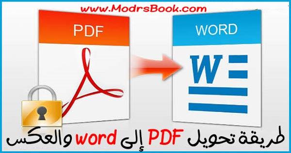 برنامج  تحويل pdf الى word عربي وانجليزي يدعم لكمبيوتر والهاتف كامل وبضغطة واحدة حمل نسختك من هنا