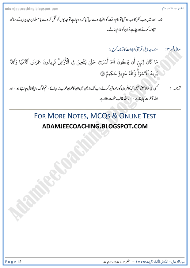 surah-al-anfal-ayat-65-to-69-short-question-answers-islamiat-10th