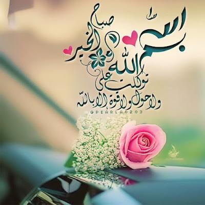 صباح الخير للحبيب بالصور 2018 صورصباح الخير رومانسيه