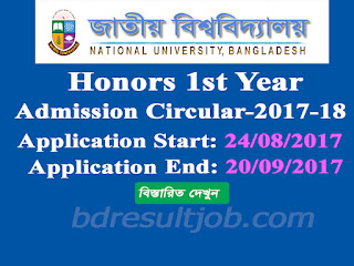 National University Honors admission Circular 2017-18