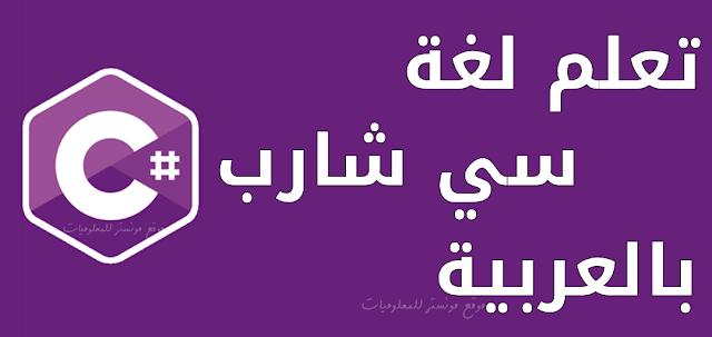 أفضل كورسات C# سي شارب بالعربى مجاناً