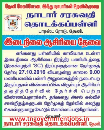 Walk in Interview for Primary Teacher Post (PRT) in Nadar Saraswathi Primary School, Theni District (Govt Aided)